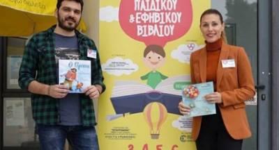 Λακωνική συμμετοχή στο Φεστιβάλ Παιδικού και Εφηβικού Βιβλίου στο Βόλο
