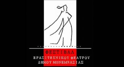3ο Πανελλήνιο Φεστιβάλ Ερασιτεχνικού Θεάτρου