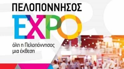 EXPO 2019: Όλη η Πελοπόννησος...μια έκθεση!