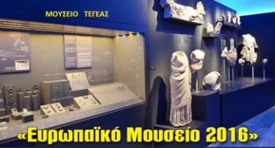 Παλαιό Αρχαιολογικό Μουσείο Σπάρτης: Καιρός να βγει από την αφάνεια