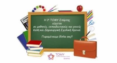 Συμβουλές υγείας μαθητών από την 1η ΤΟΜΥ Σπάρτης