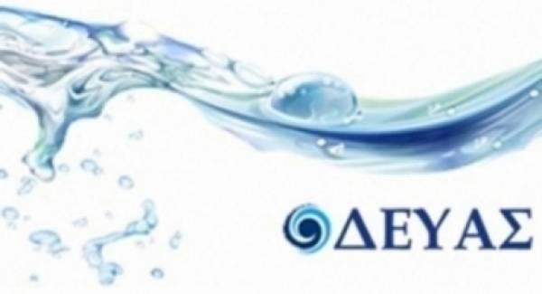 Διακοπή νερού την Πέμπτη 12 Σεπτεμβρίου