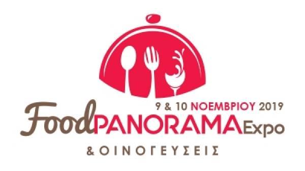 «FoodPanorama Expo & Οινογεύσεις» 2019