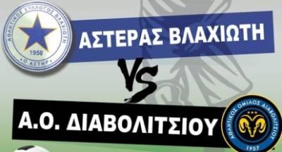 Τα εισιτήρια για την πρεμιέρα του πρωταθλήματος με τον Α.Ο. Διαβολιτσίου
