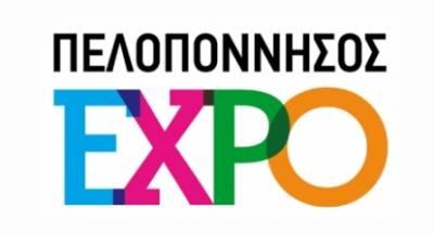 Πρόσκληση για συμμετοχή στην Πελοπόννησος Expo