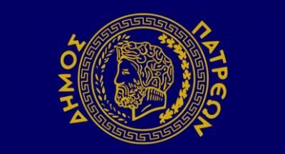 Εκλογή νέου Δ.Σ. Νομικών Προσώπων στο Δήμο Πάτρας