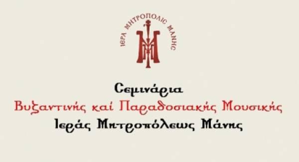 Σεμινάρια Βυζαντινής και Παραδοσιακής Μουσικής