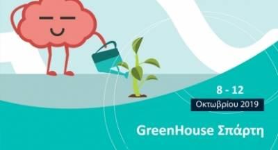 Ξεκινά το GreenHouse του Alba υπό την αιγίδα του Δήμου Σπάρτης