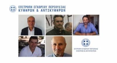 Ολοκληρώθηκε η διαδικασία εκλογών Εγχωρίου Περιουσίας Κυθήρων