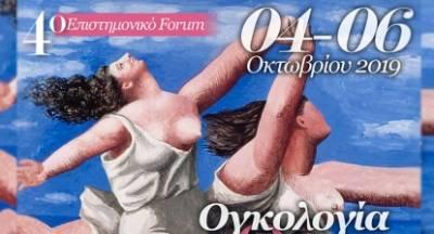 4ο Επιστημονικό Forum με τίτλο «Ογκολογία Quo Vadis»