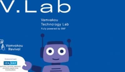 Το V.Lab (Vamvakou Technology Lab fully powered by SNF) είναι εδώ!