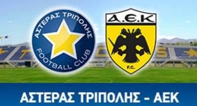 Αναβλήθηκε  ο ποδοσφαιρικός αγώνας Αστέρας Τρίπολης - ΑΕΚ