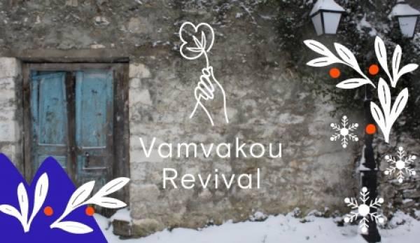Σαββατοκύριακο 11 και 12 Ιανουαρίου στη Βαμβακού
