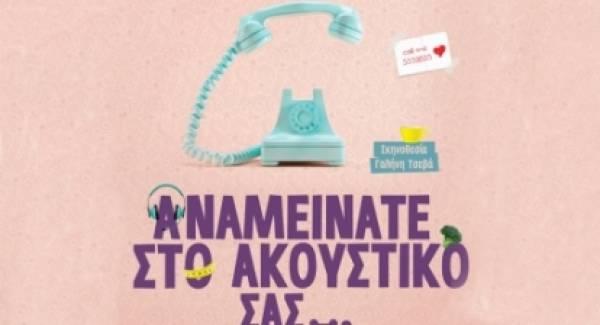 «Αναμείνατε στο ακουστικό σας»: Η σύγχρονη επικοινωνία κατά ΕΘΟΛ