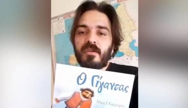 Ημέρα Παιδικού Βιβλίου. Μένουμε σπίτι, παρέα με τον Νίκο Καρμοίρη! (video)