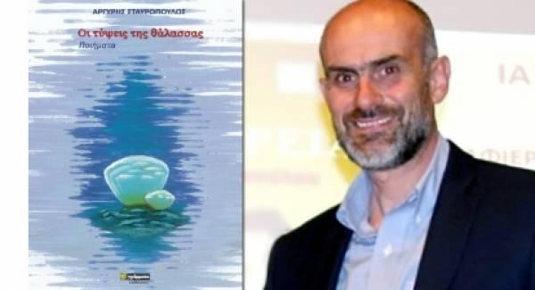 «Οι τύψεις της θάλασσας». Η νέα ποιητική συλλογή του Αργύρη Σταυρόπουλου