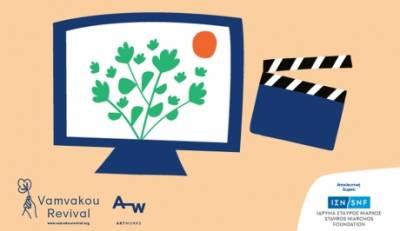 Ψηφιακό φεστιβάλ ταινιών από το χωριό της Βαμβακούς
