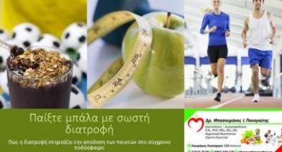 Σεμινάριο Αθλητικής διατροφής σε προπονητές και ποδοσφαιριστές από τον Δρ. Π. Μπασουράκο