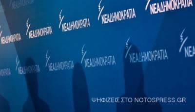 Ψηφίζεις για την Νέα Δημοκρατία στην Πελοπόννησο!