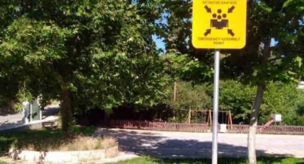 Ενημερωτικές πινακίδες στην Πάτρα