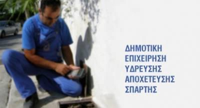ΔΕΥΑ Σπάρτης: Παρεμβαίνουν στις εξελίξεις οι εργαζόμενοι