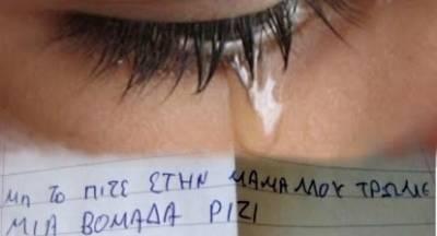 «Τρώμε μία εβδομάδα ρύζι!» Συγκλονίζει το σημείωμα 9χρονου αγοριού στην Πάτρα!