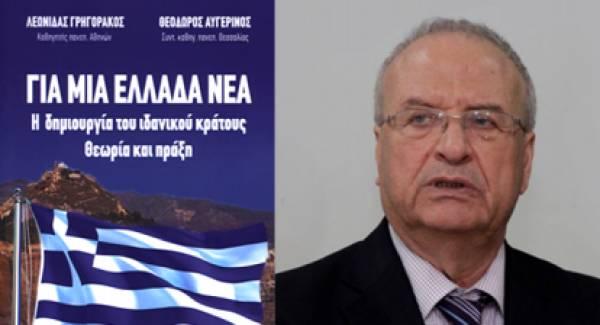 Η νέα Ελλάδα του Λεωνίδα Γρηγοράκου