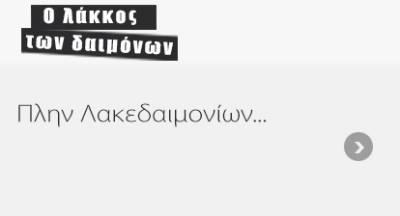 Πλην Λακεδαιμονίων...