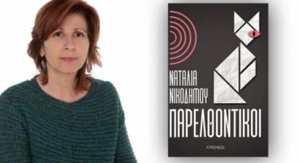 To μυθιστόρημα της Ναταλίας Νικοδήμου «Παρελθοντικοί»