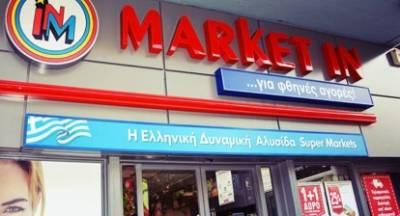 Τα Market ΙΝ αιμοδοτούν την κοινωνία!