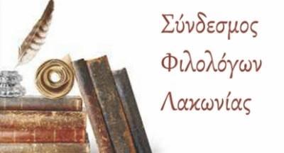 Εκλογοαπολογιστική συνέλευση στον Συνδέσμου Φιλολόγων Λακωνίας