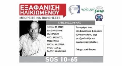 Silver Alert: Εξαφανίστηκε 85χρονος στο Βασιλίτσι Μεσσηνίας