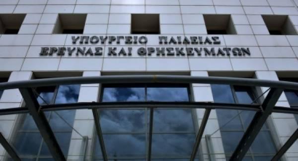 Ο Σύλλογος Εκπαιδευτικών «Ο Πλήθων» καταγγέλλει το Υπουργείο Παιδείας