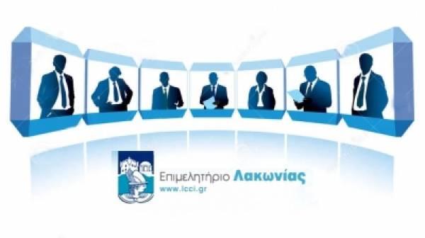 Πρόσκληση σε τηλεδιάσκεψη από το Επιμελητήριο Λακωνίας