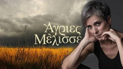 Συγκλονίζει η λάκαινα Αναστασία Μουτσάτσου στο «Μοιρολόγι» που ακούσαμε στις «Άγριες Μέλισσες» (audio)