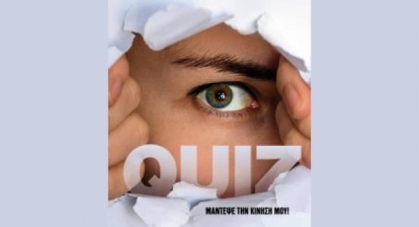 Ένα βιβλίο για τα «Quiz» της ζωής