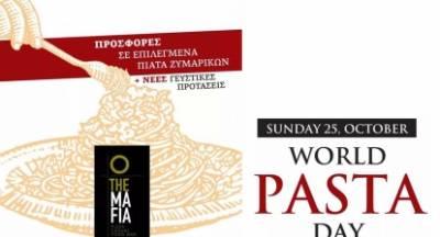 Ημέρα για pasta… στη Σπάρτη!