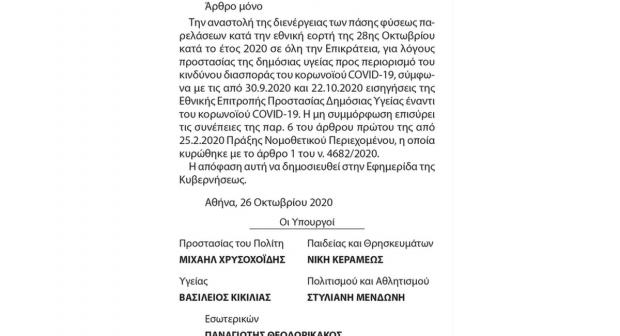 https://cdn.np-media.gr/media/news/2020/10/27/54843/photos/snapshot/2020-10-27_72_3__.jpg
