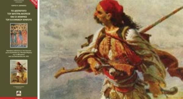 Στην 1η πεντάδα το βιβλίο του Γ. Δερμάτη για το Δεσποτάτο του Μυστρά