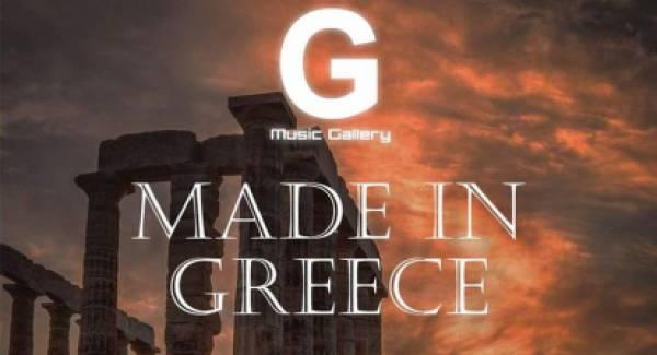 Μade in Greece στο G Music Gallery