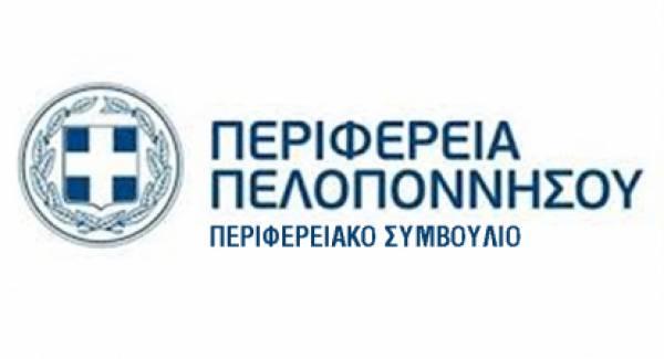 Τηλεδιάσκεψη του Περιφερειακού Συμβουλίου Πελοποννήσου με 19 Θέματα Η.Δ.
