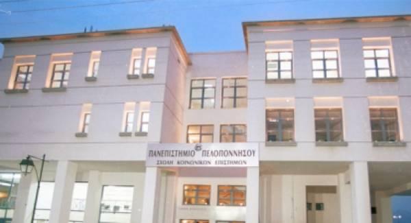 Σημαντικό Μεταπτυχιακό Πρόγραμμα στο Πανεπιστήμιο Πελοποννήσου