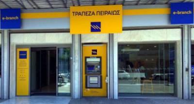 Σε ποιες περιοχές της Πελοποννήσου κλείνει τα καταστήματά της η Τράπεζα Πειραιώς