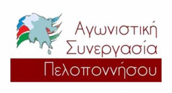 Η Αγωνιστική Συνεργασία Πελοποννήσου επιμένει για τον κορονοϊό