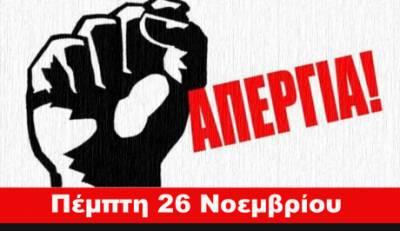 26 Νοεμβρίου: Απεργία με συμμετοχή κομμάτων, νεολαιών, συλλόγων!