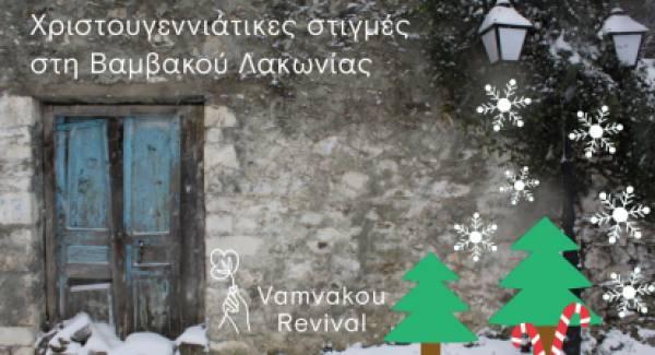 Χριστουγεννιάτικες στιγμές στη Βαμβακού Λακωνίας!