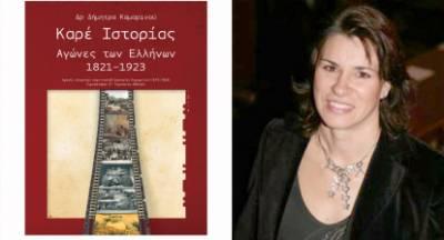 «Καρέ Ιστορίας. Αγώνες των Ελλήνων 1821-1923»