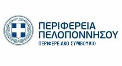 Με αυτά τα θέματα συνεδριάζει το Περιφερειακό Συμβούλιο Πελοποννήσου