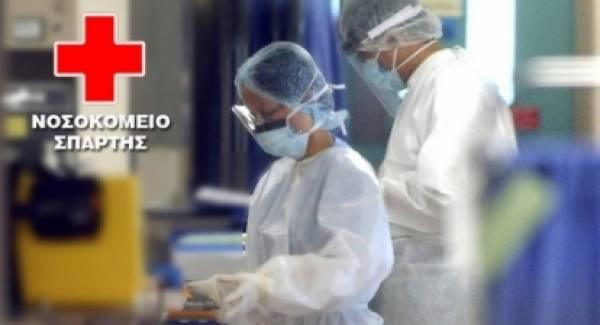 Να τι συμβαίνει στο Νοσοκομείο Σπάρτης με τον κορονοϊό!