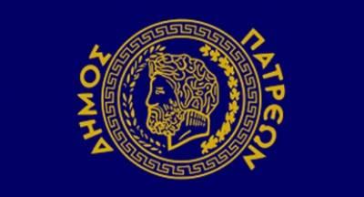 Συνεδριάζει η Οικονομική Επιτροπή Δήμου Πατρέων